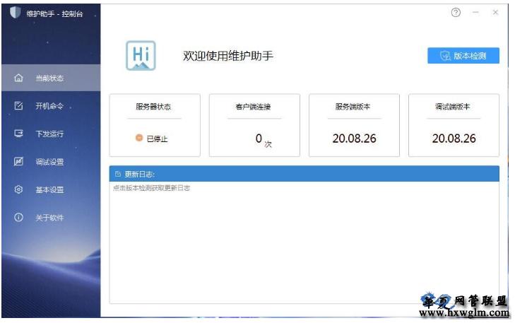 [去网吧广告]诚信网维工作室出品:网吧维护助手V2 2020.08.26 发布