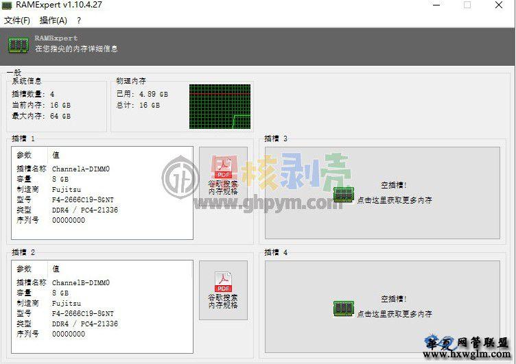 RAMExpert(内存专家)1.16.0.38 汉化版