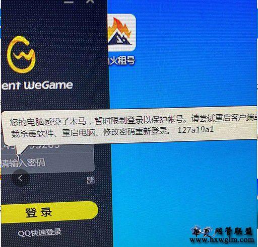 WEGAME提示 您的电脑感染了木马,暂时限制登入以保护帐号。