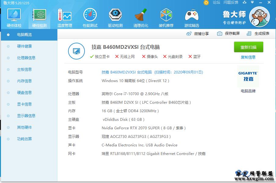 【第七期】配置评测:CPU I7-10700 内存 16G 显卡2070S,包含游戏测试