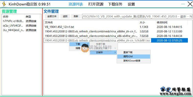 KinhDown 1.9.87 绿色版 百度网盘免登陆高速下载工具