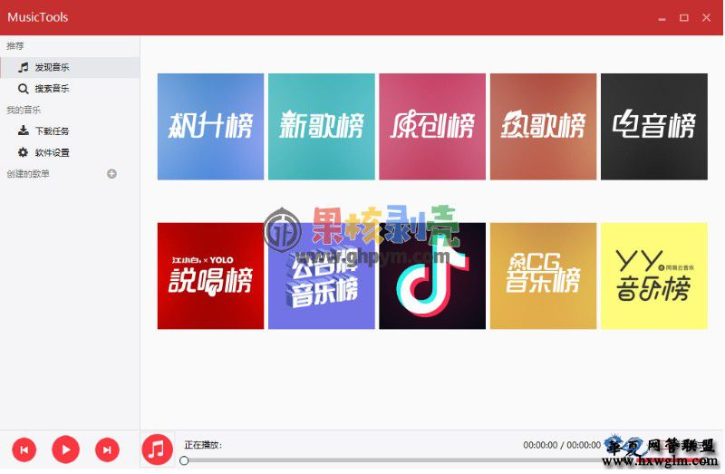 MusicTools(音乐下载工具) v1.8.9.5