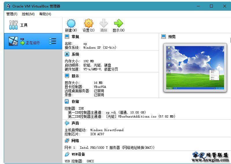 轻量级虚拟机VirtualBox v6.1.14 绿色便携版