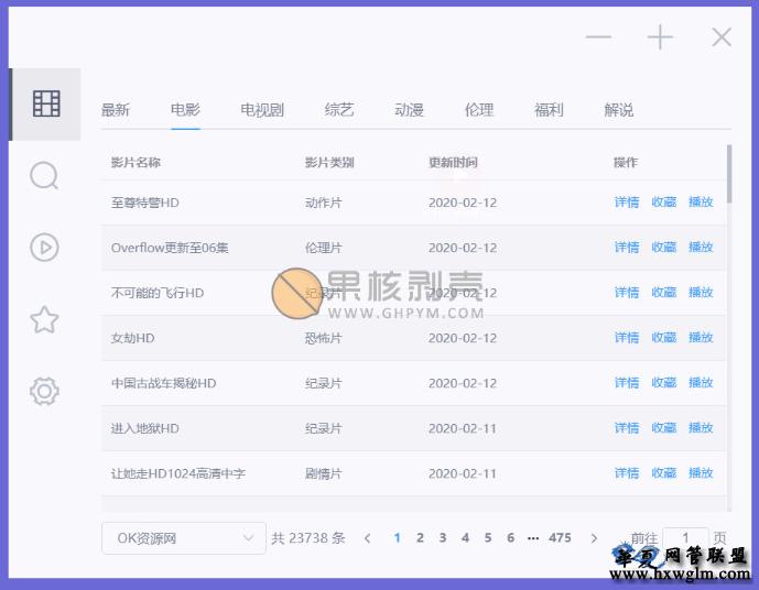 ZY Player(开源影视聚合播放器) v2.4.5 正式版