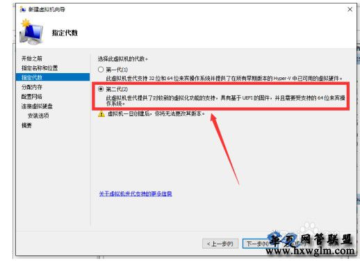 Hyper-V使用第二代虚拟机安装linux系统教程