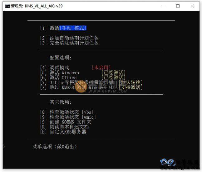 KMS_VL_ALL_AIO(智能激活脚本)v41 中文版