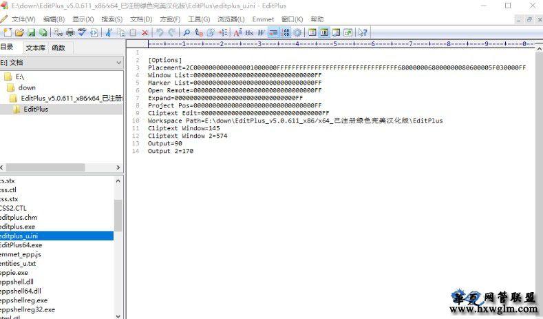 EditPlus v5.3.0.3326  汉化注册版