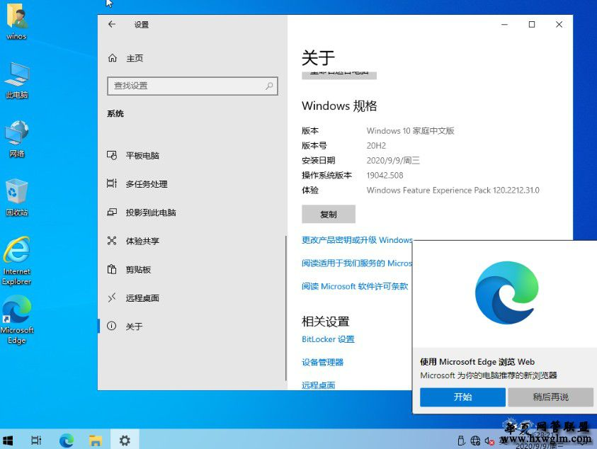 【YLX】Windows 10 19042.508 ENTG/China 2020.9.9
