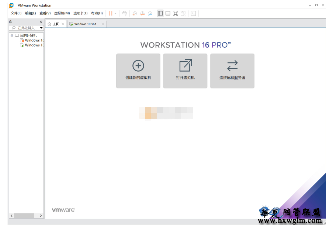 VMware Workstation 16.0.0 免激活精简版 虚拟机