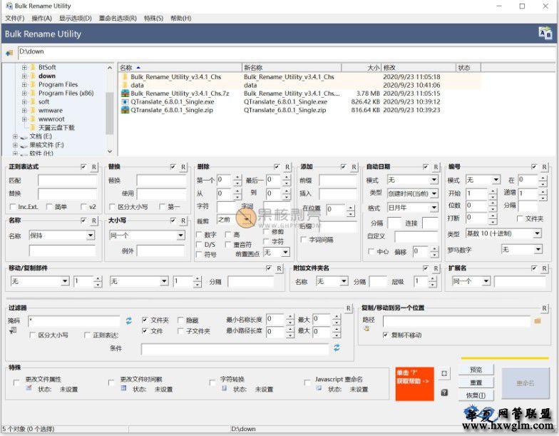 Bulk Rename Utility(批量更改文件名)v3.4.1 中文绿色版
