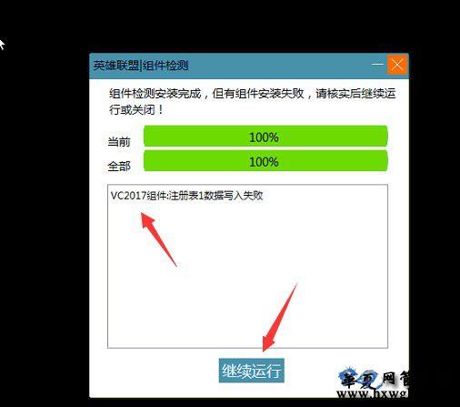 win7下英雄联盟提示安装VC2017组件失败方法