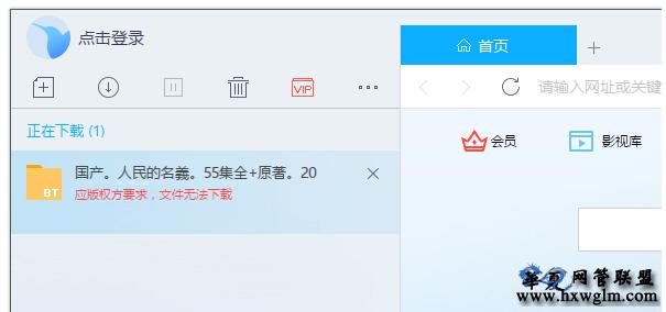 """迅雷下载文件出现:""""应版权方要求,文件无法下载""""的版权问题的解决办法"""