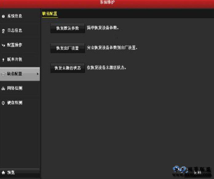 """海康录像机缺省配置界面中的三种模式恢复默认参数""""或""""恢复出厂设置""""或""""恢复未激活状态"""""""