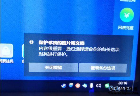 关闭Windows10_2004提示保护珍贵的图片和文档