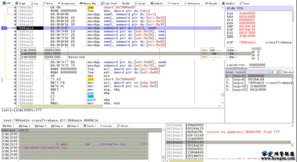 CF穿越火线闪退分析结果,Win10- 2004 等系统解密。