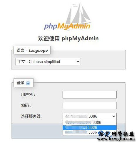 phpmyadmin配置多台服务访问