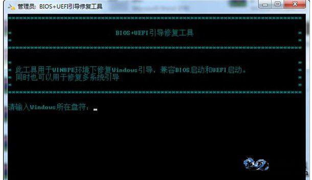 BIOS+UEFI引导启动修复工具,实测最好用V1.1绿色版