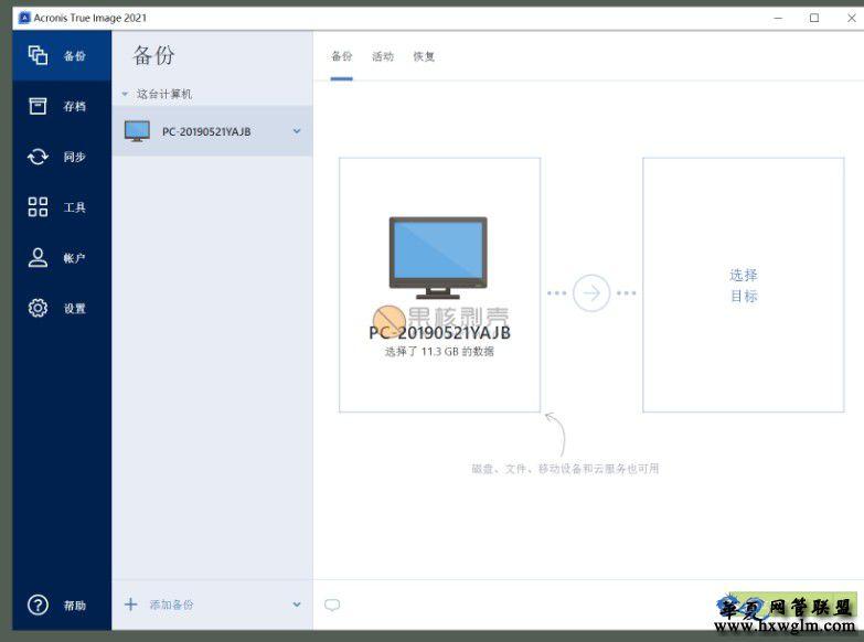 数据恢复软件 Acronis True Image 2021 25.6.1.35860 破解版