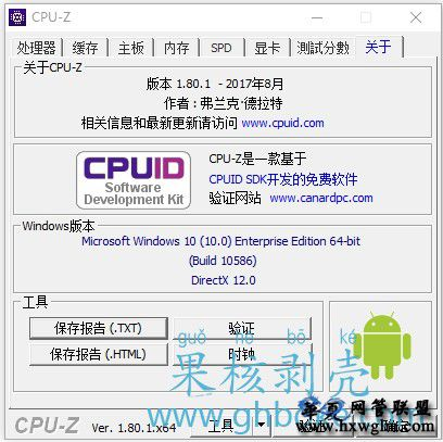 CPU-Z v1.95.0 绿色中文版 支持最新的AMD