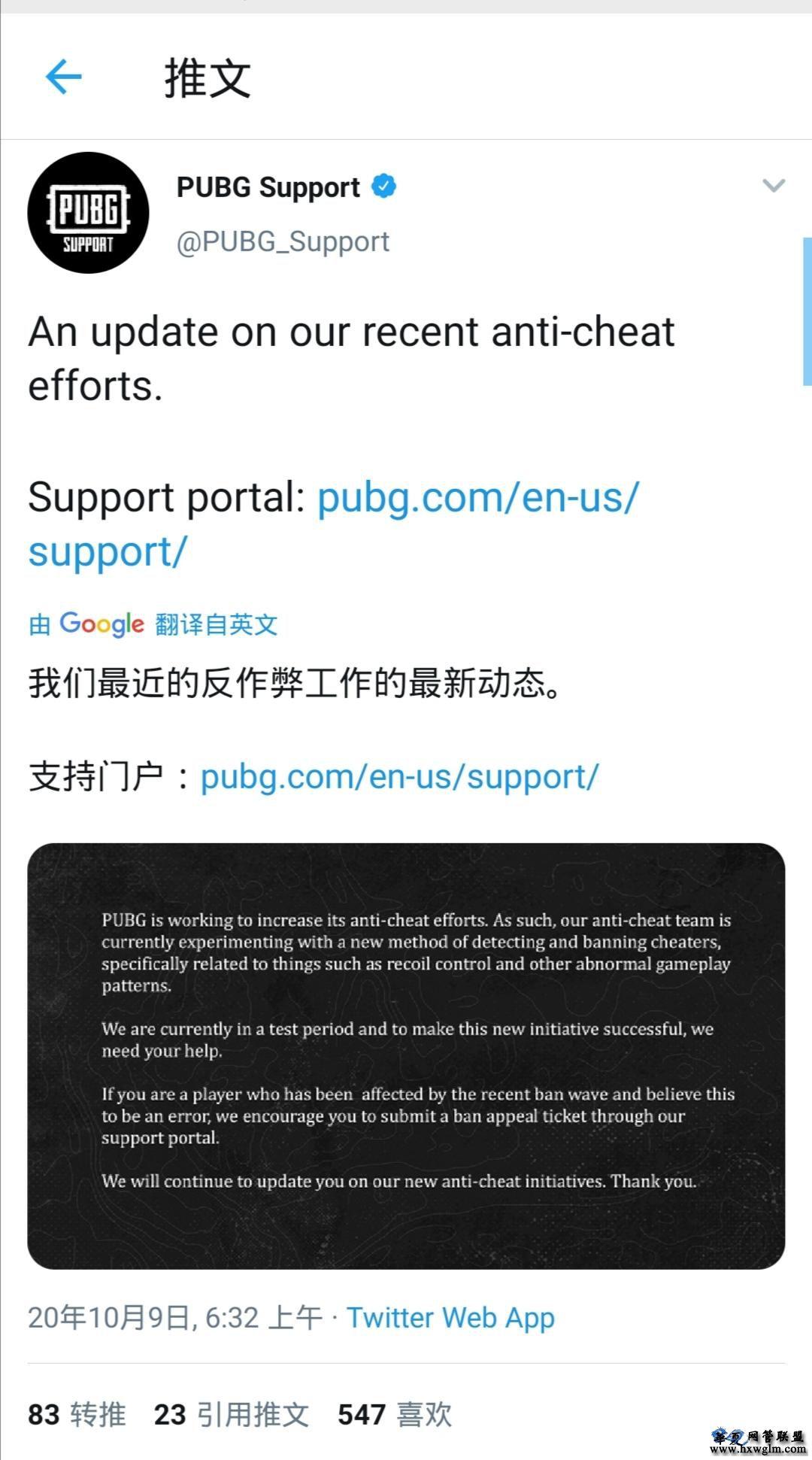 PUBG实施了新的反作弊机制导致近期大量账号被封禁