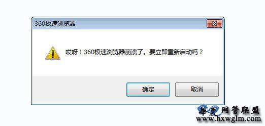 360极速浏览器提示崩溃,报错,要立即重新启动吗?