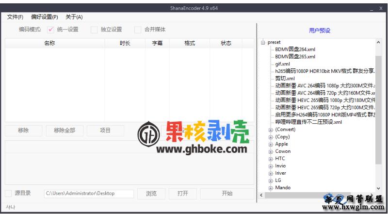视频压制软件(ShanaEncoder)v5.1.0.2 增强版