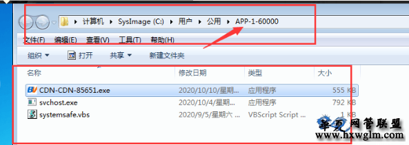 服务器被入侵,添加开机命令 客户机系统C盘共用,用户文件夹底下会自动生成app文件