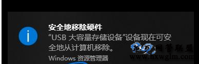 Win10 toast通知改经典通知|Win10通知改Win7通知样式