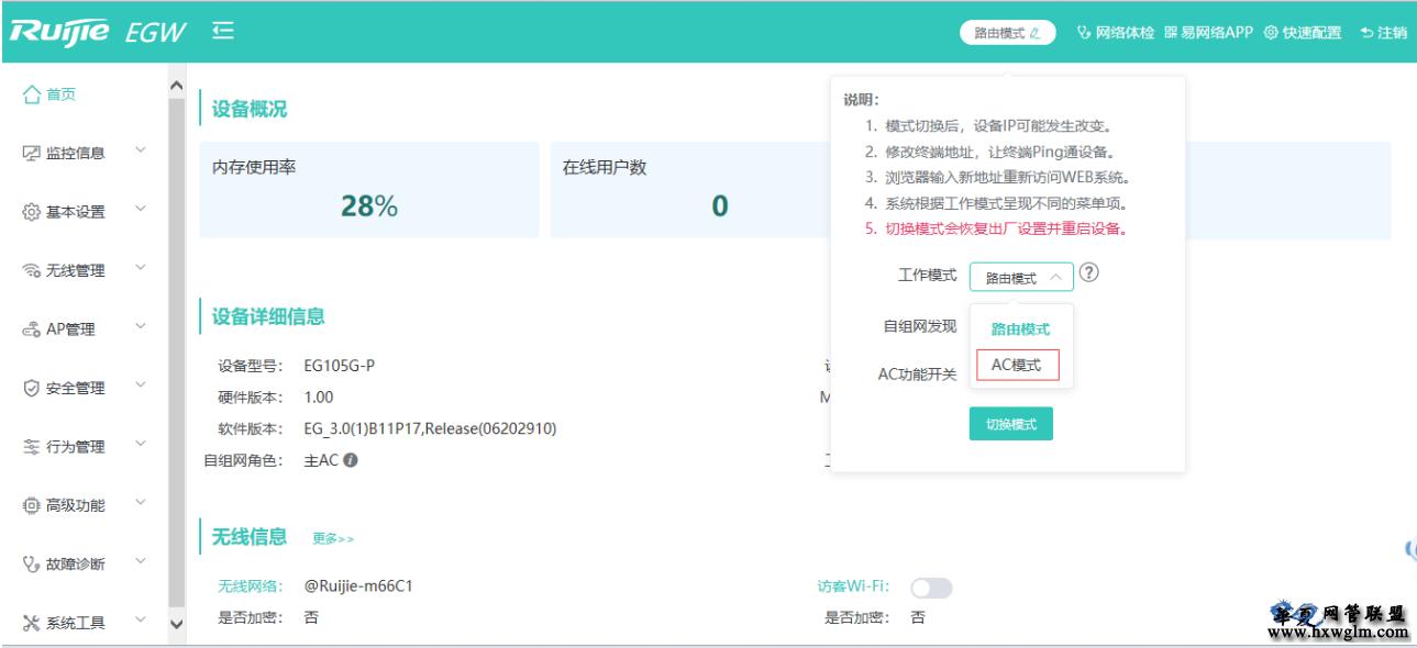 EG105G.EG205G.旁挂AC的使用方法和问题---易网络锐捷