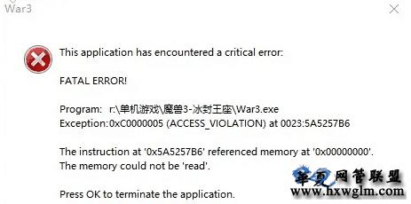 魔兽争霸3启动报错 war3 fatal error!