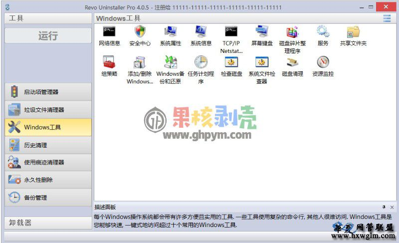 Revo Uninstaller Pro(卸载监控,卸载工具) 4.3.8 便携破解版