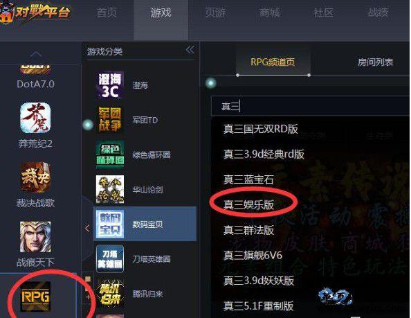 11对战平台RPG真三娱乐版用虎牙直播游戏报错问题,war3储存空间不足