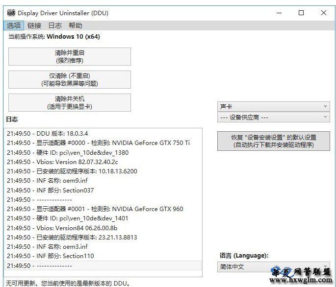 显卡驱动卸载工具DDU v18.0.3.4