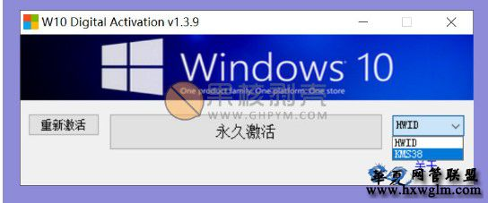 Win10数字永久激活工具(W10 Digital Activation)v1.3.9 汉化版