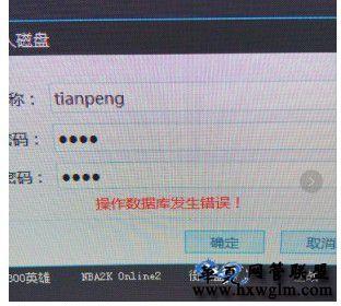 """云更新13858版本个人磁盘注册报错,提示""""操作数据库发生错误""""的解决办法"""