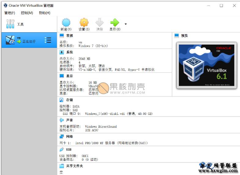 VirtualBox 6.1.16.140961 官方版