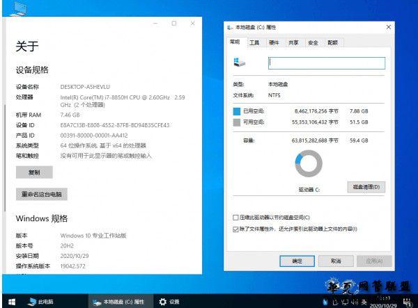 【不忘初心】Windows 20H2 (19042.746) 精简版五合一