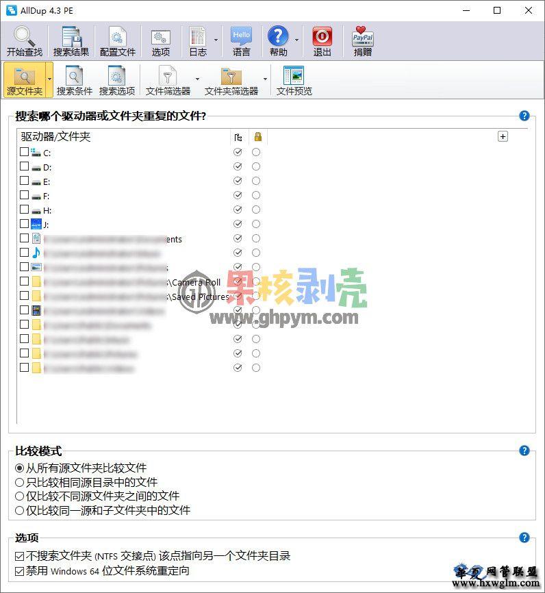 AllDup(重复文件查找)v4.4.44 便携版