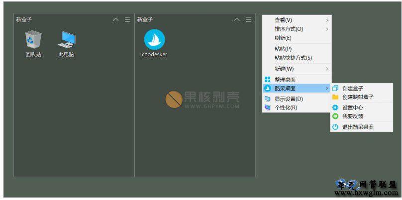 Coodesker(纯净桌面图标整理)v1.0.0.2