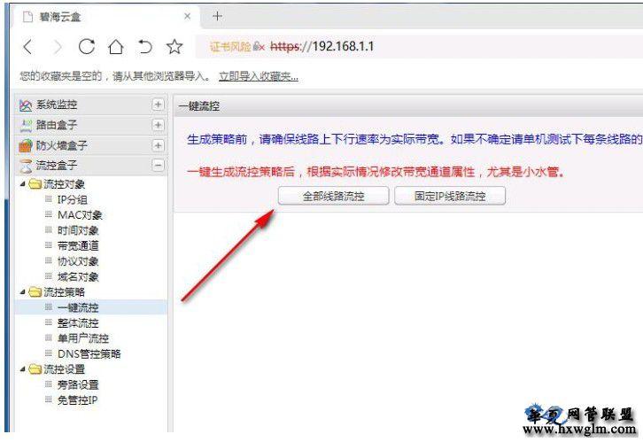 碧海云河路由器简单的协议分流 新手教程 适合有专门分流宽带的网吧使用