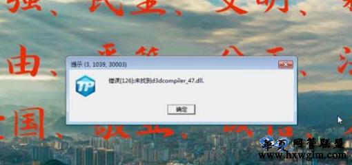 运行天涯明月刀提示丢失D3DCOMPILER_47.dll