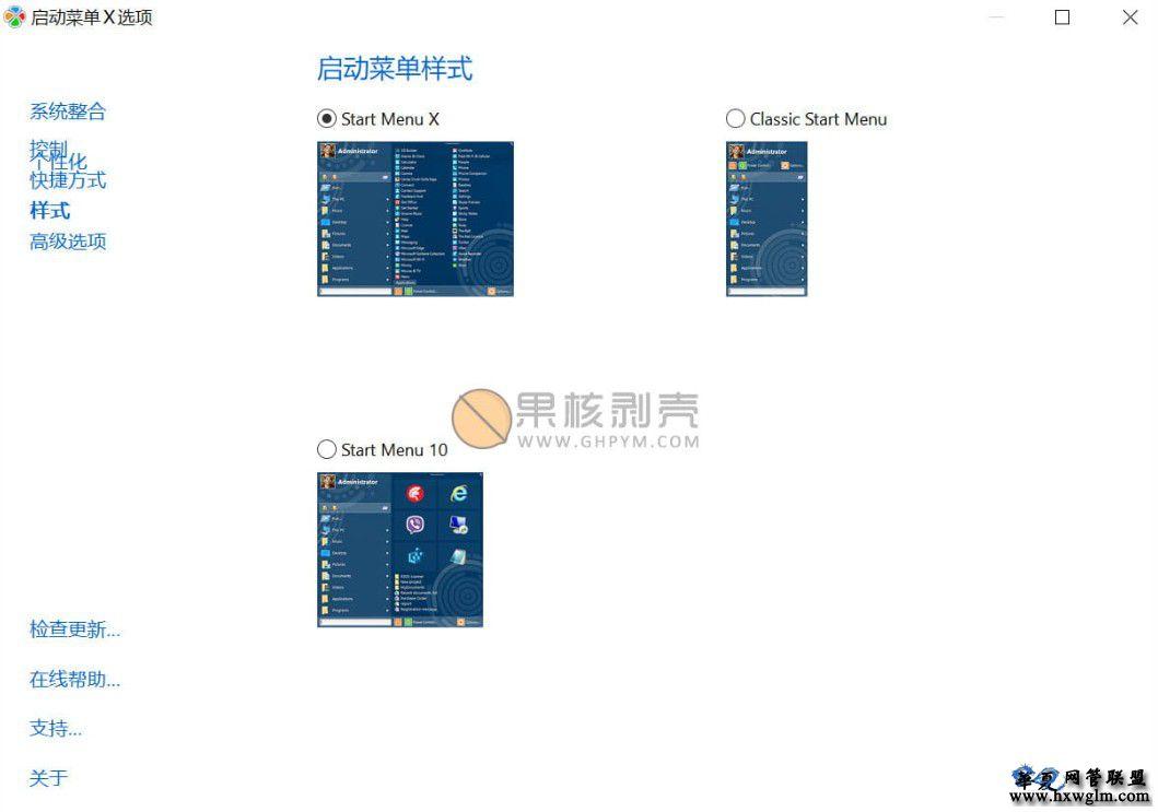win经典开始菜单 Start Menu X Pro 6.80 中文注册版