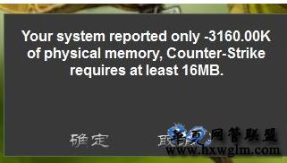 CS1.5中文版报错at least 16MB 的解决办法