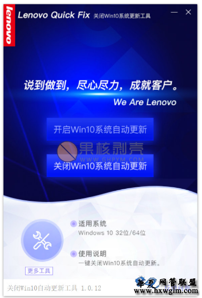 联想关闭Win10自动更新 1.0.12
