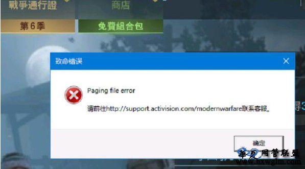 使命召唤战区登录提示故障 paging file error