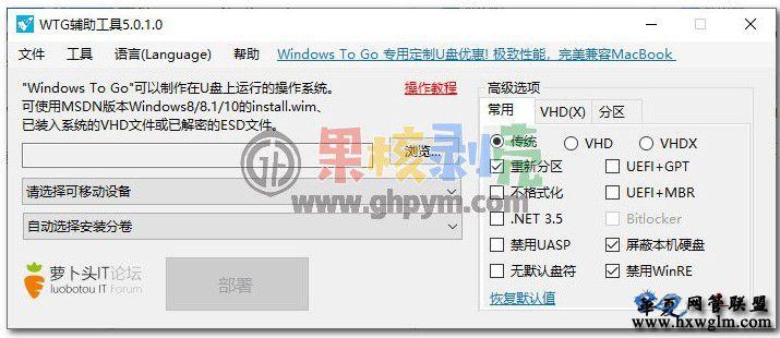 WTG辅助工具(WinToGo)v5.5.6
