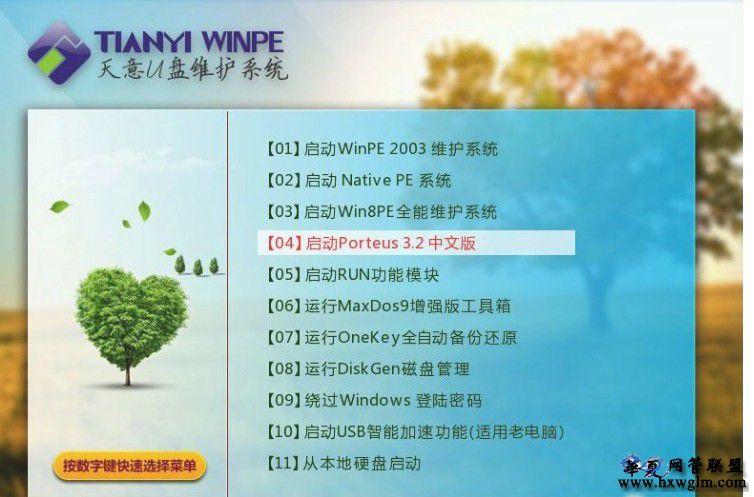 天意U盘PE维护系统2020.11.16版
