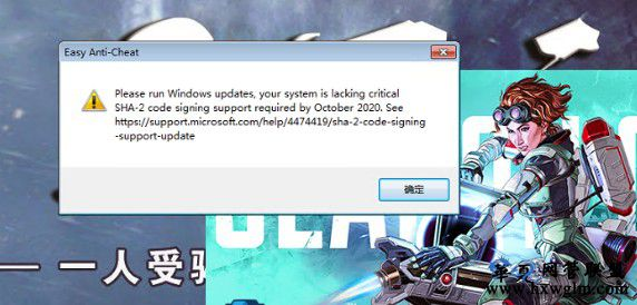 win7环境运行apex提示Please run Windows updates,升级kb4474419
