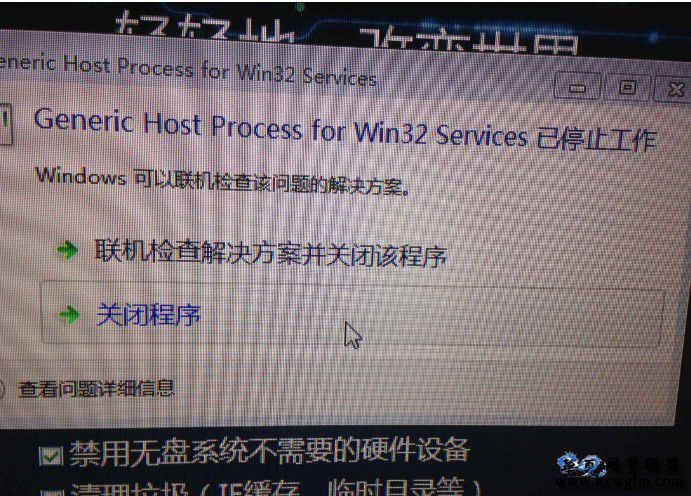 全面解决Generic host process for win32 services遇到问题需要关闭