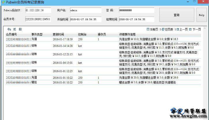 Pubwin会员所有加钱减钱上机消费记录查询 V1.1 绿色版 深蓝软件